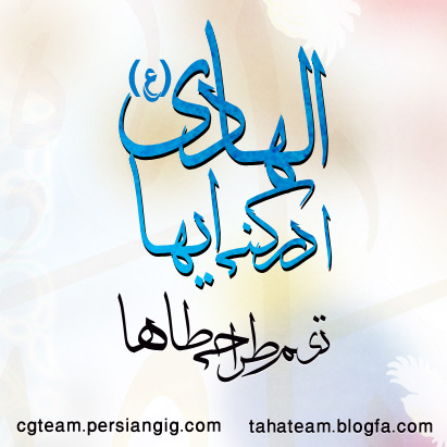 http://cgteam.persiangig.com/image/0000Imam%20Hadi%20as%20copy.JPG