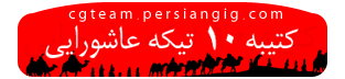 http://cgteam.persiangig.com/image/EMZA--ASHOORAEI.png